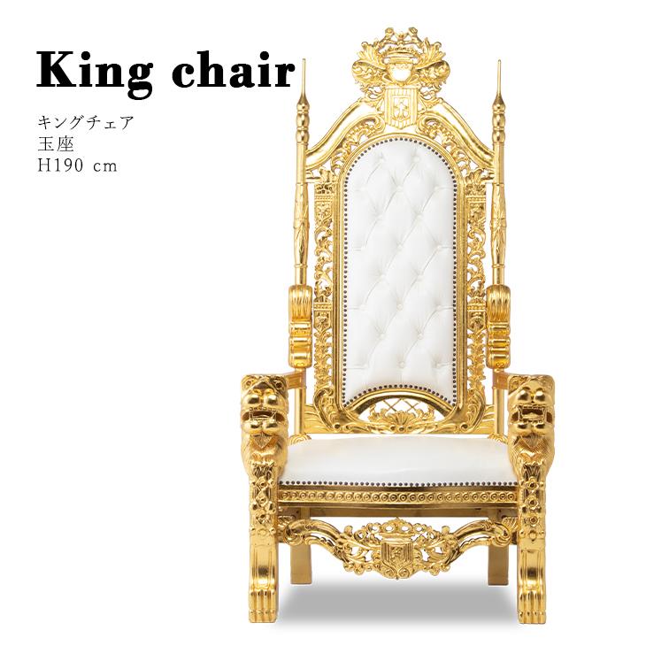 チェア アームチェア アンティーク調 キングチェア 1人掛け 椅子 いす 王の椅子 玉座 ゴールドxホワイト 本革 迫力 豪華 高級感 リッチ 1001-10L5B