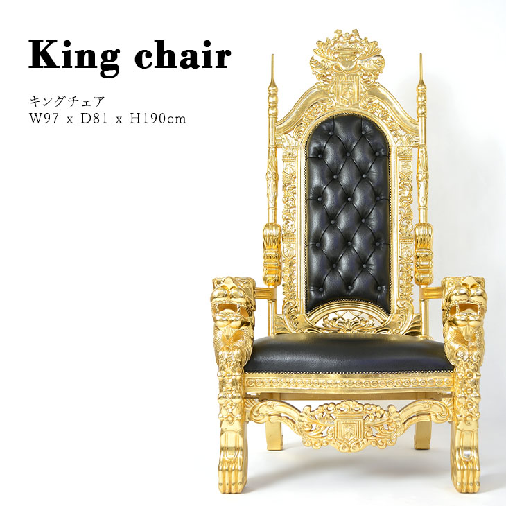 チェア アームチェア アンティーク調 キングチェア 1人掛け 椅子 いす 王の椅子 玉座 ゴールドxブラック 本革 迫力 豪華 高級感 (高さ:190) 1001-10L17B