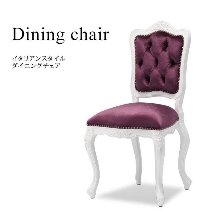 ロココ調家具 おしゃれ イタリアンアンティーク 華やか 高級 ダイニングチェア アンティーク イス アンティーク調 チェア ビビアンドココ 木製 2020モデル インテリア 6085-18F222B イタリアンスタイル お買得 いす ホワイトxロイヤルパープル ロマンチック 姫系 椅子 布地