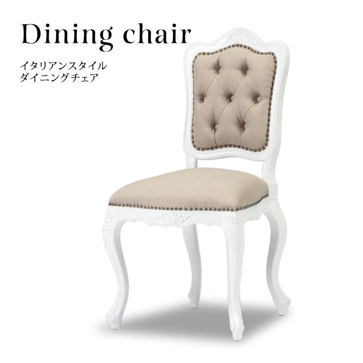 ロココ調家具 おしゃれ イタリアンアンティーク 華やか 高級 ダイニングチェア アンティーク イス メーカー公式 アンティーク調 チェア ビビアンドココ イタリアンスタイル 6085-18F53B 年中無休 木製 姫系 布地 椅子 インテリア いす ロマンチック ホワイトxベージュ
