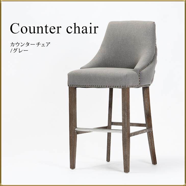 カウンタースツール バーチェア 椅子 いす ヨーロッパ調 英国調 イギリス アンティークスタイル クラシック エレガント シャビーシック おしゃれ グレー リネン 布地 FRB3-202F7029-3