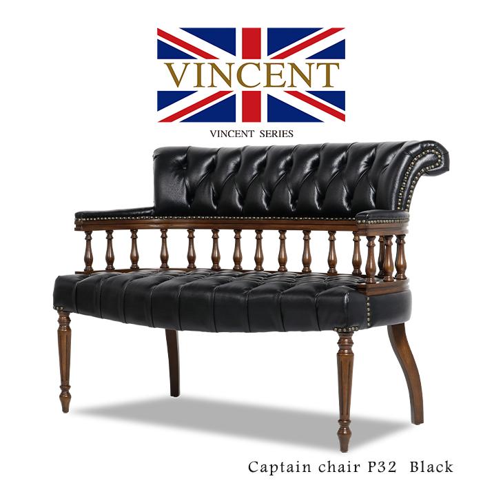 2人掛けソファ 2人掛け キャプテンチェア ウィンザーチェア 椅子 いす アームチェア チェスターフィールド ソファ アンティーク ルイ16世様式 ブラック(合皮) ヴィンセントシリーズ 英国 イギリス UK おしゃれ 高級感 9001-2-5P32B
