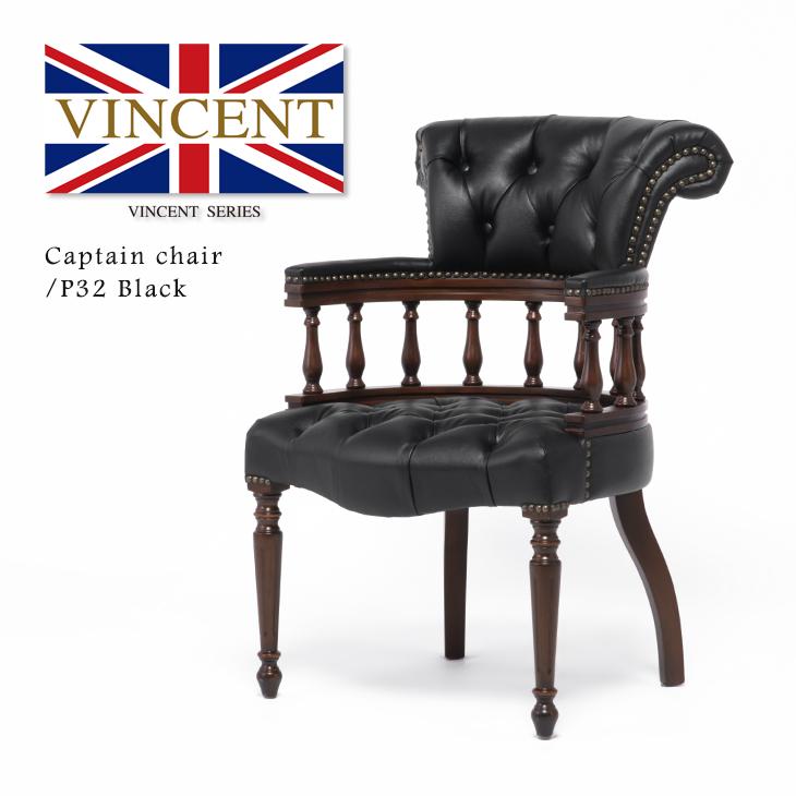 チェア キャプテンチェア アンティーク アームチェア  ウィンザーチェア 椅子 いす 木製 「ブラウンxブラック(合皮)」 チェスターフィールド 英国 イギリス UK 重厚感 格好いい 9001-5P32B