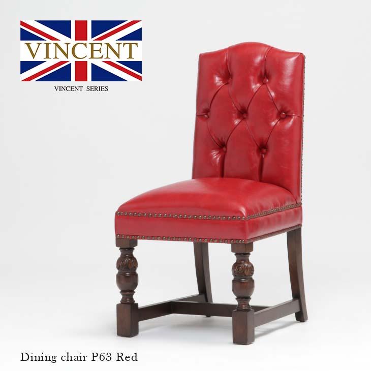 チェア ダイニングチェア アンティーク調 チェスターチェア 椅子 いす ブルボーズレッグ 木製 レッド(合皮) チェスターフィールド ヴィンセントシリーズ 英国 イギリス UK 重厚感 おしゃれ 9002-5P63B