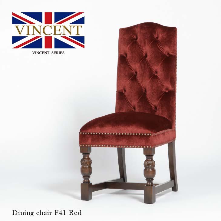 チェア ダイニングチェア アンティーク調 椅子 いす ブルボーズレッグ ハイバック 木製 レッド  布製 チェスターフィールド ヴィンセントシリーズ 英国 イギリス UK 重厚感 おしゃれ 9002-H-5F41B