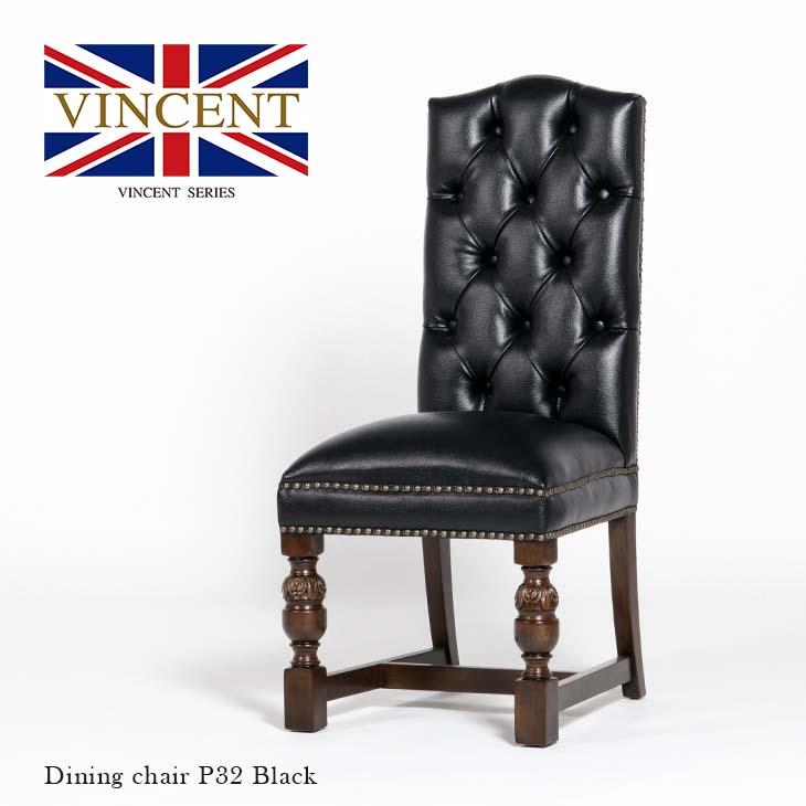 ダイニングチェア アンティーク調 椅子 いす ブルボーズレッグ ハイバック 木製 ブラック(合皮) チェスターフィールド ヴィンセントシリーズ 英国 イギリス 9002-H-5P32B