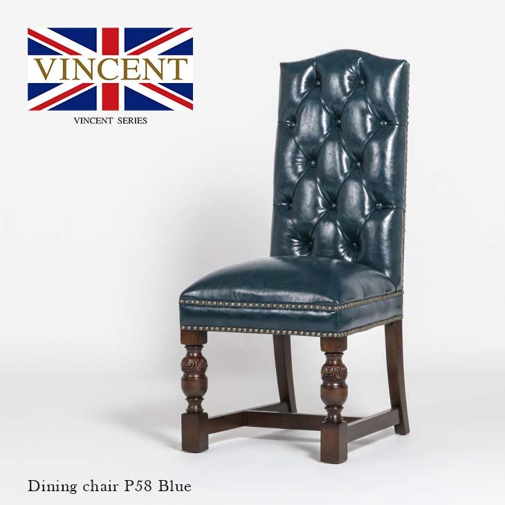 チェア ダイニングチェア アンティーク調 椅子 いす ブルボーズレッグ ハイバック 木製 ブルー(合皮) チェスターフィールド ヴィンセントシリーズ 英国 イギリス UK 9002-H-5P58B