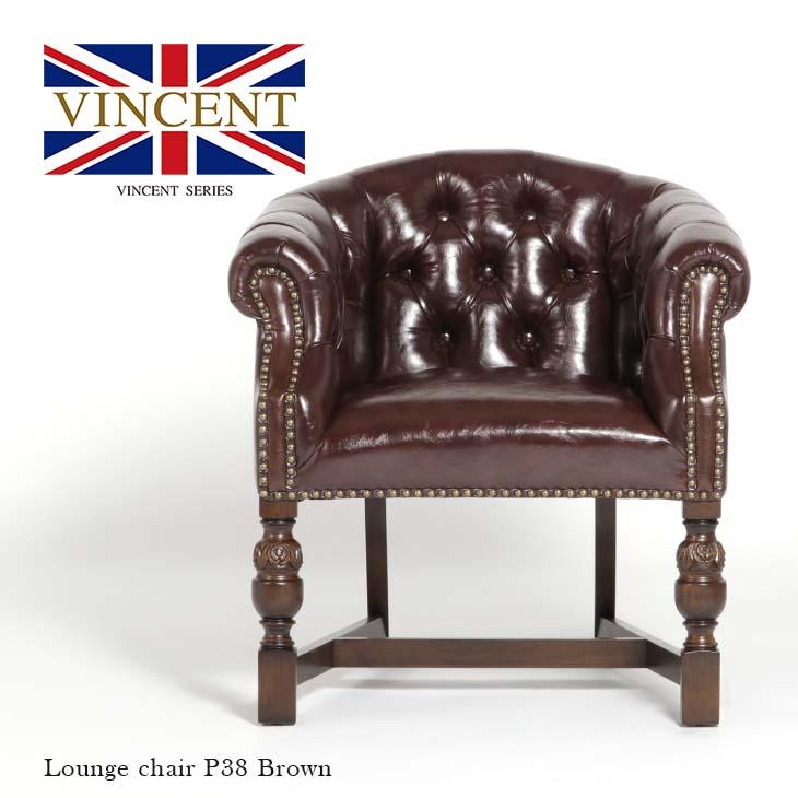 【ラウンジチェア アンティーク】【アームチェア チェア 椅子 いす 木製】 【ブラウンxブラウン(合皮)】 チェスターフィールド ヴィンセントシリーズ 英国 イギリス UK 9003-5P38B