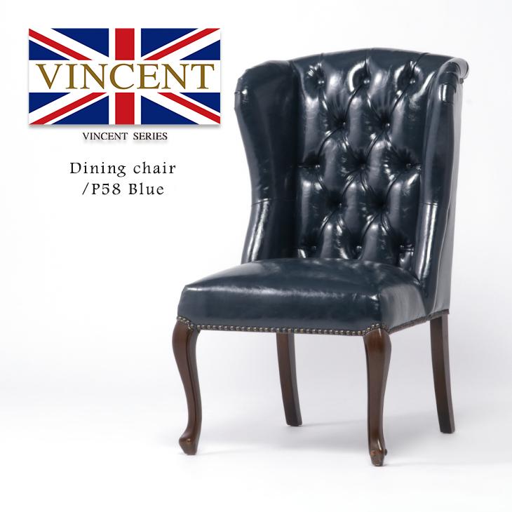 重厚感を出したウィングバックチェア シンプルながら高級な仕上がり ダイニングチェア チェスターチェア アンティーク調チェア ビビアンドココ ロココ調家具 アンティーク イス チェア 高級 合皮 デスクチェア ハイバックチェア アンティーク調 9013-5P58B ホテル仕様 ブルー ロマンチック 猫脚 100%品質保証 おしゃれ レストラン ロココ調 PUレザー 椅子 木製 いす