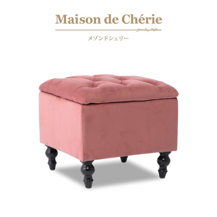 スツール スクエア オットマン チェア 椅子 いす ベンチ 収納付き アンティーク調 【メゾンドシェリー】 ピンク ベロア調 ロマンチック おしゃれ フレンチ シャビーシック HN-150CC47