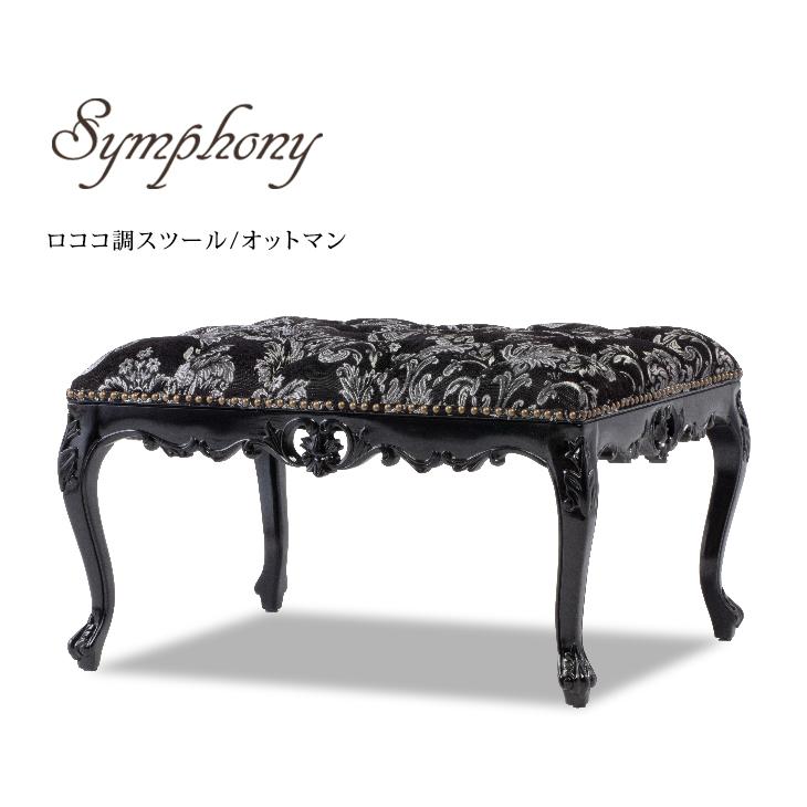 スツール アンティーク調 スツール オットマン 椅子 いす ダマスク柄 ファブリック(布地) ブラック シンフォニーシリーズ ロマンチック おしゃれ 姫系 1160-8F1B