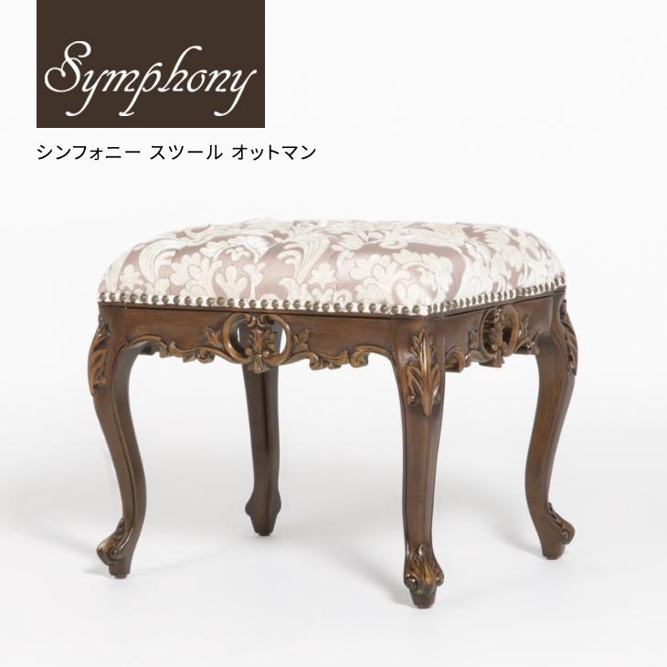 スツール 木製 スツール アンティーク オットマン 椅子 いす ロココ調 Sサイズ 猫脚 おしゃれ ロマンチック ダマスク柄 ≪シンフォニーシリーズ≫ 1160-S-5F68B