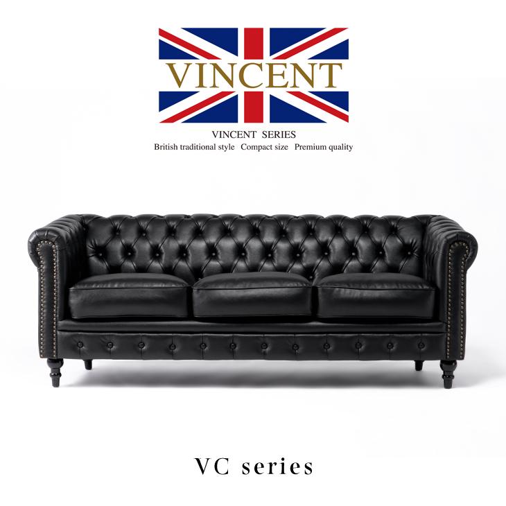 【3人掛けソファ チェスターフィールド ソファ】アンティーク調 トリプルソファー ヴィンセントシリーズ ブラック(PUレザー) 高級感 おしゃれ 英国調 イギリス VC3P32K