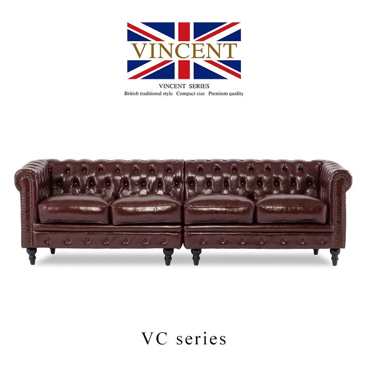 ソファ ソファー チェスターフィールド ソファ 4人掛けソファ アンティーク調ソファー 4P ヴィンセントシリーズ マルーンブラウン 赤茶系 PUレザー(合皮) 組み合わせユニット 英国調 イギリス UK おしゃれ 格好いい VC4P56K