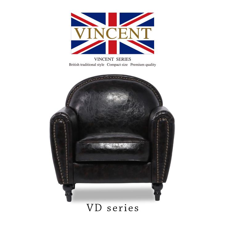 1人掛けソファ 合皮 アンティーク調 アールデコスタイル シングルソファー こげ茶 PUレザー(合皮) 英国調 イギリス 【ヴィンセント】【チェスターフィールドソファ】 VD1P48K
