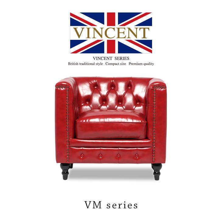 ソファー 1人掛け 1人掛けソファ 合皮 シングルソファ 【チェスターフィールド ソファ】 【ヴィンセントシリーズ】 コンパクトソファ イエロー 合成皮革 モダンスタイル 英国 イギリス UK 格好いい VM1P63K