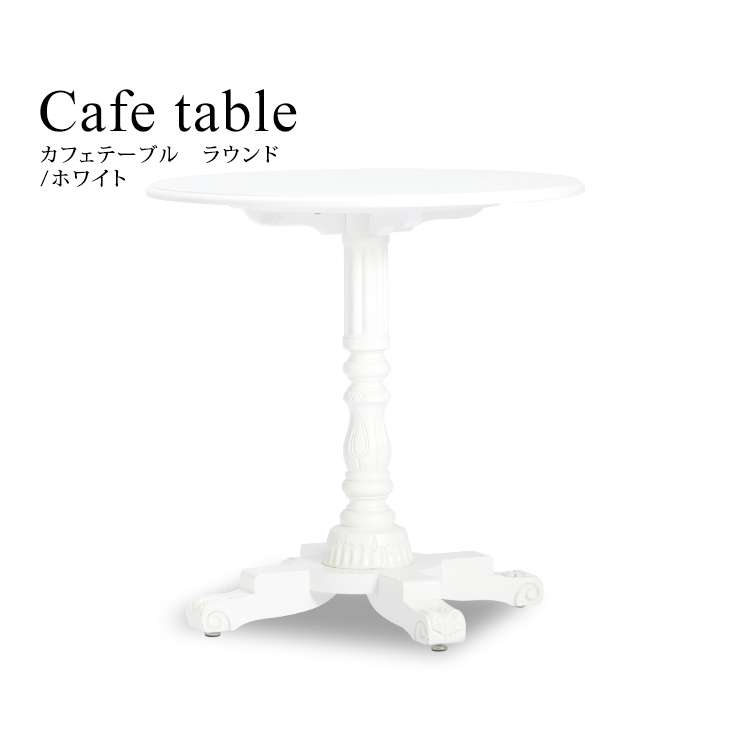 【テーブル 白家具】【ヨーロッパスタイル カフェ家具】木製 カフェテーブル サイドテーブル ラウンド おしゃれ 店舗什器 白 ホワイト VTA4227-RN-18