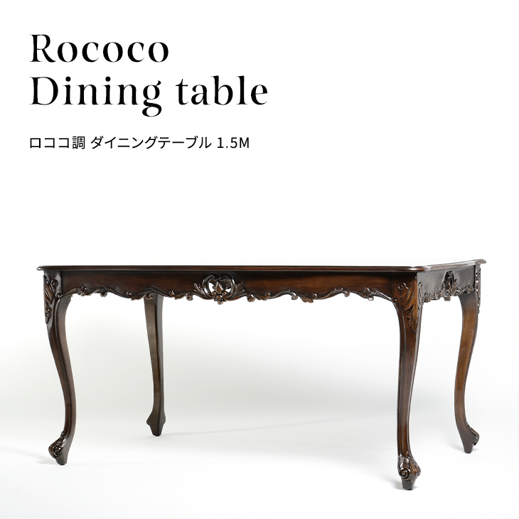 ロマンチックな姫系インテリア ロココ調 ダイニングテーブル フレンチアンティーク調家具 ビビアンドココ テーブル アンティーク調テーブル アンティーク ダイニングテーブル フレンチ ロココ調 1.5M幅 4名様用 ブラウン ロマンチック おしゃれ 猫脚 姫系 VTA4235-1.5-5