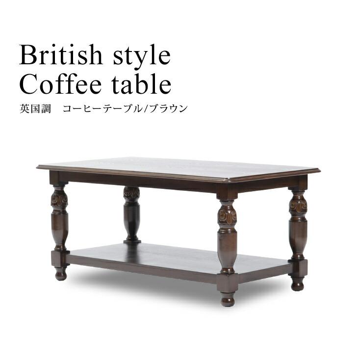 【アンティーク調 テーブル】【英国調家具 ローテーブル】コーヒーテーブル ソファテーブル ブラウン ブルボーズ 重厚感 格好いい VTA2025-N-5