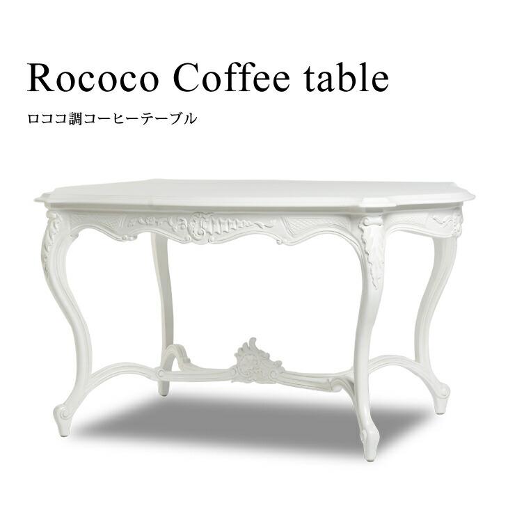 【アンティーク調 テーブル】アンティーク復刻家具 ロココ調 ティーテーブル コーヒーテーブル ソファテーブル ホワイト 姫系 VTA4226-S-18