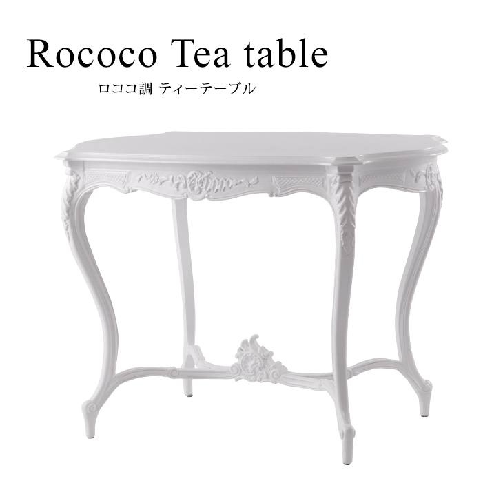 テーブル センターテーブル ティーテーブル アンティーク調 フレンチスタイル ロココ調 白家具 白 ホワイト  おしゃれ ロマンチック 姫系 VTA4226-18