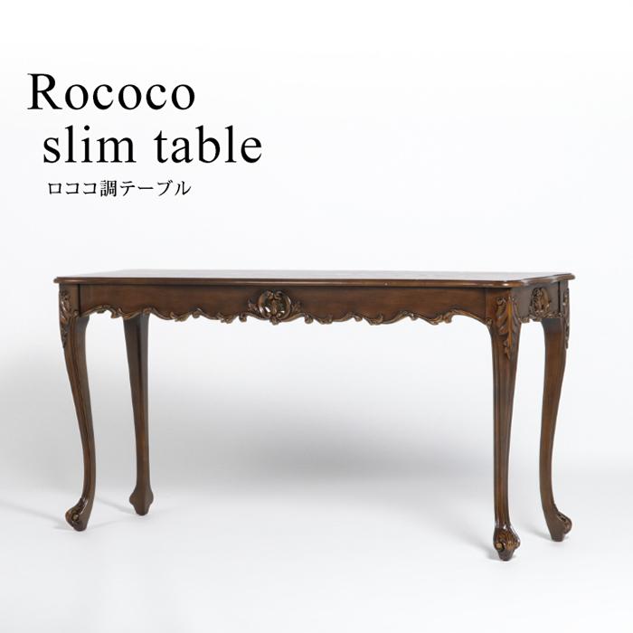 テーブル ロココ調 アンティーク調コンソールテーブル サイドテーブル スリムな奥行 ブラウン エレガントな猫脚 フレンチ フランス ロマンチック 姫系 VTA4235-4-5