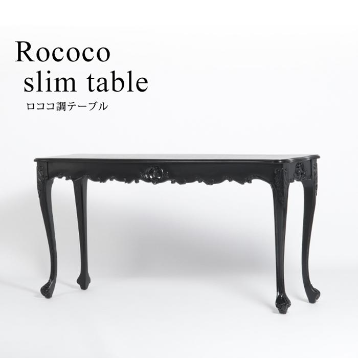テーブル ロココ調 アンティーク調コンソールテーブル サイドテーブル スリムな奥行 ブラック エレガントな猫脚 フレンチ フランス ロマンチック 姫系 VTA4235-4-8