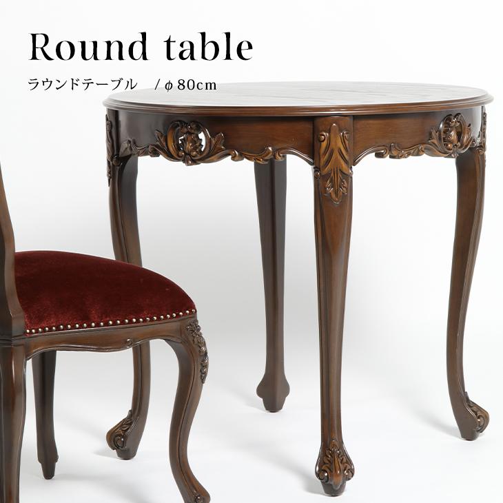 【テーブル ラウンドテーブル ロココ調家具】 ヨーロッパスタイル カフェ家具 木製 ブラウン おしゃれ ロマンチック 猫脚 VTA4235-8-5