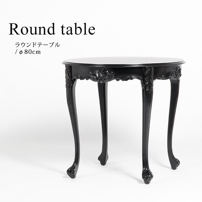【テーブル ラウンドテーブル ロココ調家具】 ヨーロッパスタイル カフェ家具 木製 ブラック おしゃれ ロマンチック 猫脚 VTA4235-8-8