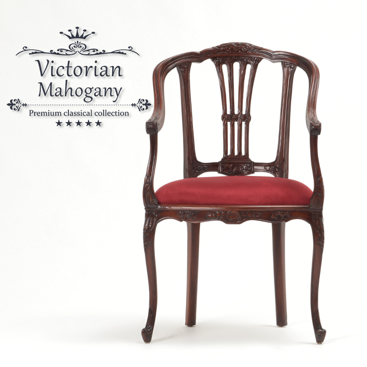 チェア アームチェア アンティーク 椅子 いす マホガニー材 英国調家具 【ヴィクトリアンシリーズ】 おしゃれ ロマンチック 姫系 MG602