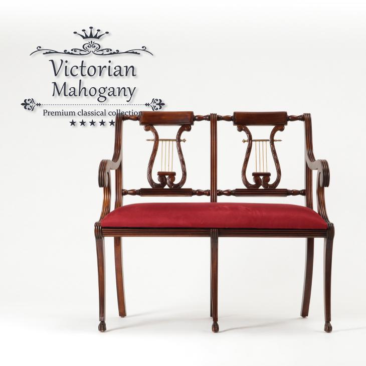 【送料無料】 チェア アームチェア 2人掛け ベンチ ベンチソファ 椅子 いす アンティーク調  ロココ調 マホガニー材 英国調 イギリス おしゃれ MG604 【ヴィクトリアンシリーズ】