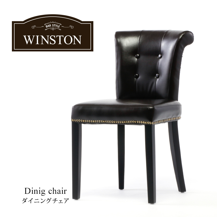 チェア ダイニングチェア サイドチェア 椅子 いす 1人掛け 【WINSTON ウィンストン】 英国調 イギリス アンティークスタイル クラシック エレガント おしゃれ ダークブラウン こげ茶 合皮 FRC1-010P341