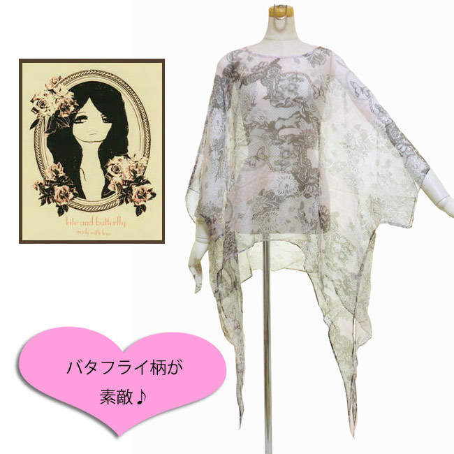 e8fe3bf689f The brand that kite and butterfly of the twins who are a locker deal with  the Kite Butterfly Kaito and butterfly. A good-quality Bohemian taste is  featured ...
