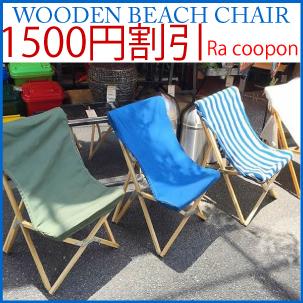 ポイント12倍//NEW/Wooden beach chair/NAVY/STRIPE/OLIVE/木製ビーチチェア/椅子/チェアー/アウトドアー/運動会/ビーチチェアー/旅行/釣り/ガーデン/キャンプ/スポーツ観戦/リクライニング/運動会/DULTON/ダルトン/父の日/100-248