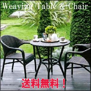 送料無料 Weaving Chair 2pcs Table 1set ウェービングチェアー2台とテーブル1セット カフェ ガーデングッズ/リゾート テラス 店舗什器 リフォーム チェアー テーブル/イス DULTON ダルトン