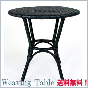 送料無料/Weaving Table /ウェービングテーブル/ガーデングッズ/リゾート/テラス/ガーデンパーティー/店舗什器/リフォーム/ガーデン/カフェ/チェアー/イス/テーブル/DULTON/ダルトン/OS-101854