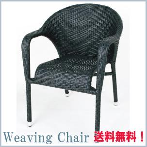 送料無料/Weaving Chair /ウェービングチェアー/ガーデングッズ/リゾート/テラス/ガーデンパーティー/店舗什器/リフォーム/ガーデン/カフェ/テーブル/チェアー/イス/DULTON/ダルトン/OS-203558