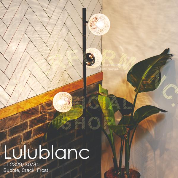 LT-2329 LT-2330 LT-2331 Lulublanc ルルブラン フロアランプ フロアライト ポイント11倍 送料無料 ダイニング おしゃれ カフェ キッチン 玄関 店舗 フロアライト 照明 LED ルームライト 間接照明 モダン インターフォルム INTERFORM