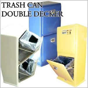 1500円割引クーポンが使える/送料無料/Trash can Doubledecker/トラッシュカン/ダブルデッカー/ごみ箱 /ゴミバコ/トラッシュカンダブルデッカー/SALE/DULTON/ダルトン【smtb-k】【kb】100-133