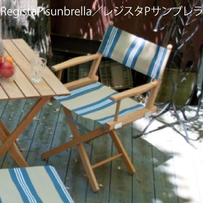イタリア製 RegistaP sunbrella レジスタPサンブレラ 折り畳みチェア リラックスチェア イタリア椅子 アウトドアー ビーチチェアー リゾート キャンプ 屋外用 テラス カフェ LaSedia ラセディア 父の日