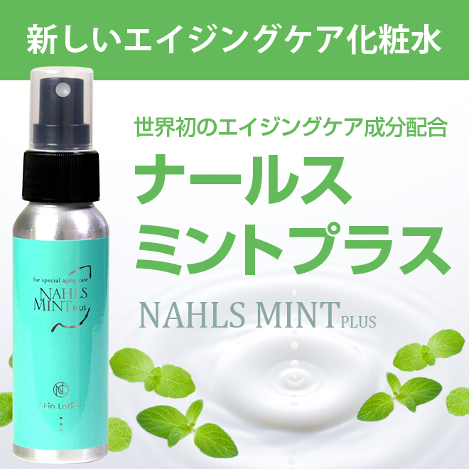 エイジングケア化粧水 ナールスミントプラス 話題の成分「ナールスゲン」でお肌のハリや弾力・ツヤなどを内側から導く美肌力をサポート!
