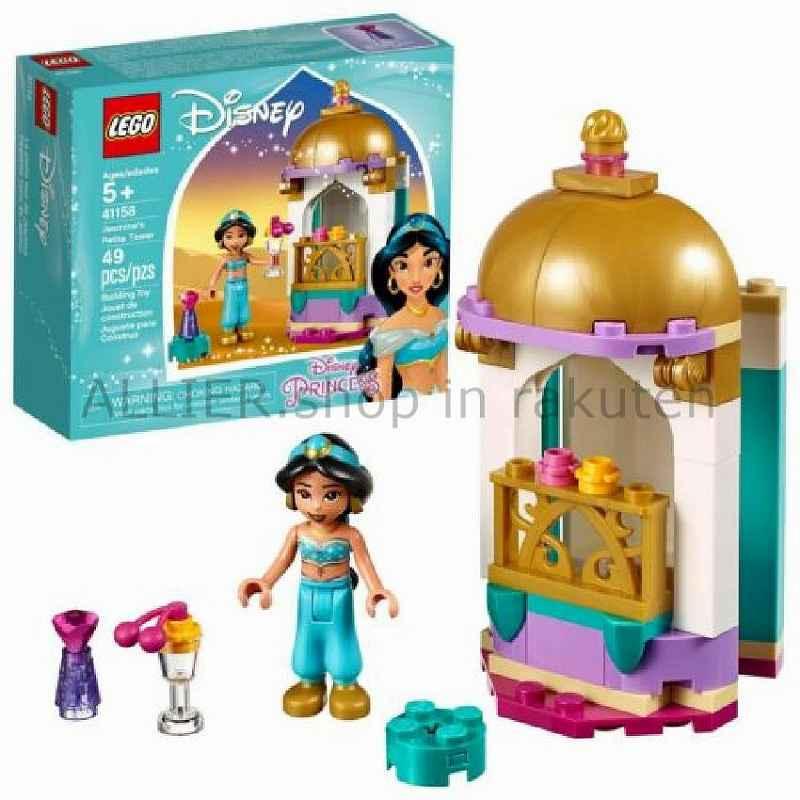 LEGO レゴブロック No.41158_ジャスミンのプチタワー Jasmine's Petite Tower