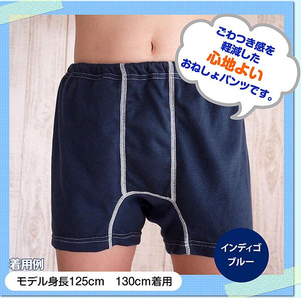 供尿床褲子尿床褲子110 4層懸挂式廁所運動褲尿床褲子尿床對策omorashichibiri對策男人的孩子使用的110cm sora+1張郵購小學生一年級生年長