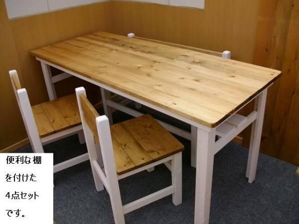 ♪アンティーク風レトロ■テーブル4点セット☆ お部屋のスペースに合わせたオリジナルオーダー可能です。お問い合わせください^^