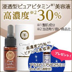 センシル美容液 C30 C'ensil C30[ センシル美容液 ]【イチオシ】
