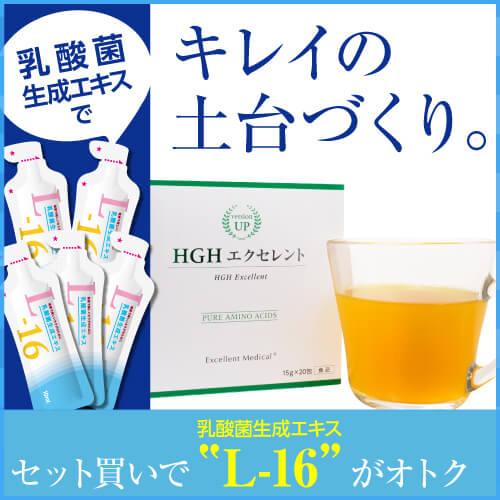 【New】【毎月50名様限定】HGH エクセレント 20袋入り&乳酸菌生成エキスL-16 お試しレスベラトロール配合【サプリ 乳酸菌生成物質】【イチオシ】