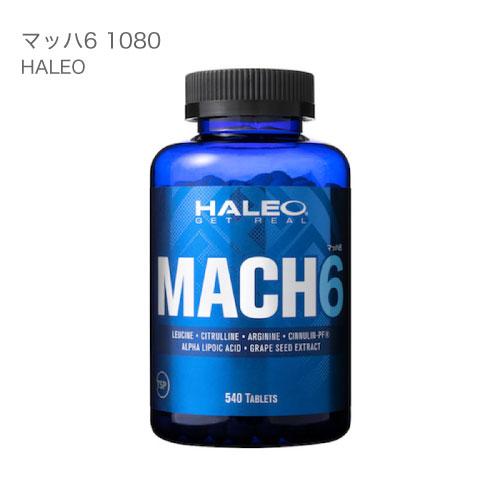 ハレオ HALEO マッハ6 MACH6 1080タブレット BCAA アルギニン シトルリン サプリメント 【イチオシ】