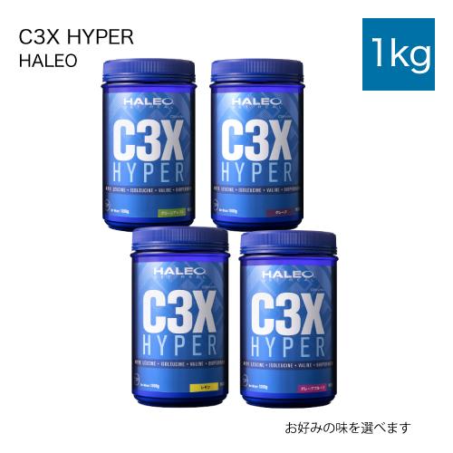 ハレオ HALEO コア3エクストリーム ハイパー C3X HYPER 1000g BCAA サプリメント 【イチオシ】 母の日