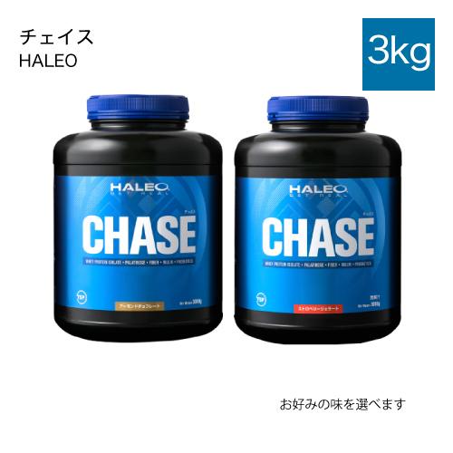ハレオ HALEO チェイス CHASE 3kg ホエイプロテイン 【イチオシ】