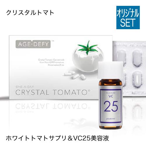 クリスタル・トマト (Crystal (Crystal [ Tomato) + サプリメント VC25ミニセット [ クリスタルトマト/ ホワイトトマト/ サプリメント/ 日焼け止め ]【イチオシ】, ホヌホヌ:3c3a3d53 --- officewill.xsrv.jp